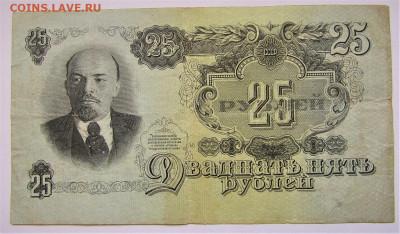 25 рублей 1947 г. до 06.07.20 г. 22:00 - IMG_1857.JPG