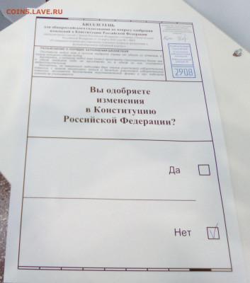 Пойдёте ли вы 22 апреля на голосование? - 2020-07-01 11-19-04
