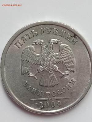 5 рублей 2009, магнит. - IMG_20200630_132517