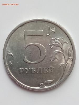 5 рублей 2009, магнит. - IMG_20200630_132528