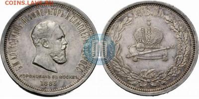 1 рубль 1883г. Определение подлинности. - 83
