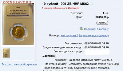 10 руб. 1909 ЭБ MS62 в слабе ННР, сертификат, до 21:00 05.07 - 48C500E3-BBEA-4689-B5AE-6B25BAFA9A20
