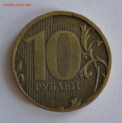 10 рублей 201м шт.2.3В3 - IMG_20200701_131852