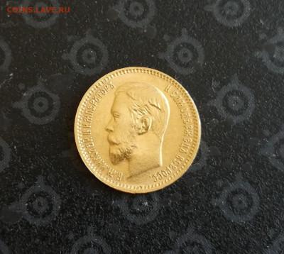 5 рублей 1903 АР до 03.07. в 22-00 - 12