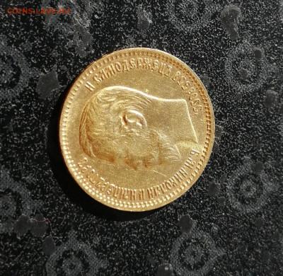 5 рублей 1903 АР до 03.07. в 22-00 - 10