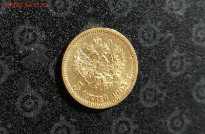 5 рублей 1903 АР до 03.07. в 22-00 - 7