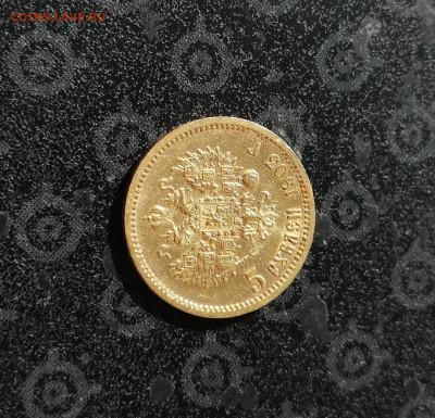 5 рублей 1903 АР до 03.07. в 22-00 - 6