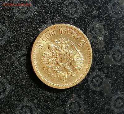 5 рублей 1903 АР до 03.07. в 22-00 - 5