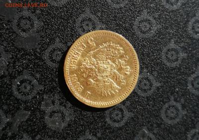 5 рублей 1903 АР до 03.07. в 22-00 - 4