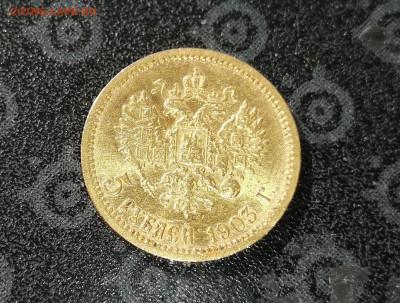 5 рублей 1903 АР до 03.07. в 22-00 - 3