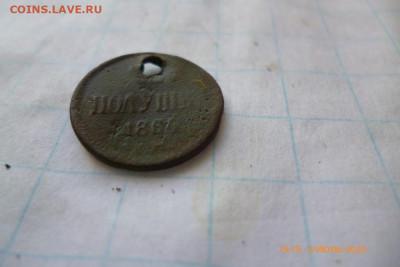 полушка 1864г - P1080971 (Medium).JPG