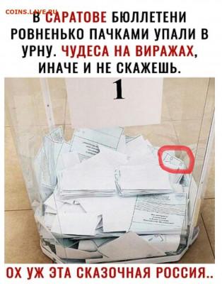 Пойдёте ли вы 1 июля на голосование? - Screenshot_2020-07-02-20-52-16-597.jpeg