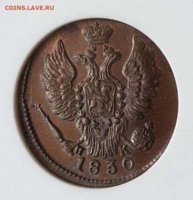 Коллекционные монеты форумчан (медные монеты) - 20200705_174610