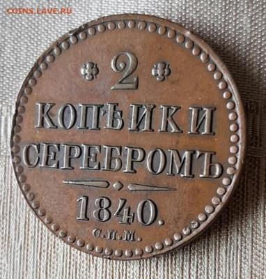Коллекционные монеты форумчан (медные монеты) - 20200705_174548