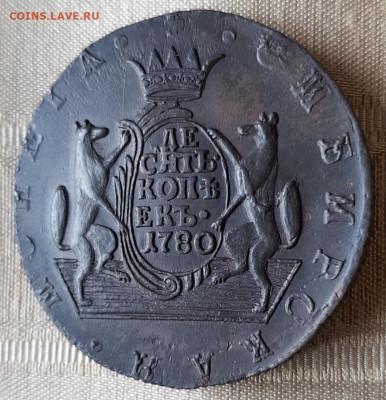 Коллекционные монеты форумчан (медные монеты) - 20200705_174452