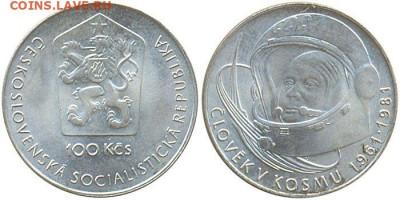 Памятные монеты ЧССР - 3005100-kron-1981-gagarin-jpg