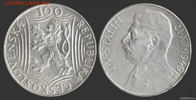 Памятные монеты ЧССР - czechoslovakia_100_koruna_km30