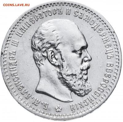 1 рубль 1888 - 472647_big