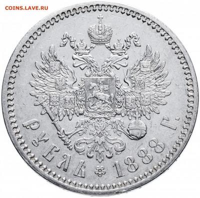 1 рубль 1888 - 472648_big
