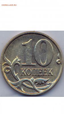 10 копеек 2010 М шт Б3 Редкая - 1594414714828