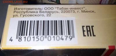 Какие сигареты курим? - 20200711_212919