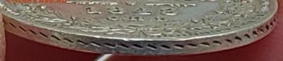 20 копеек 1848 старый тип - 3