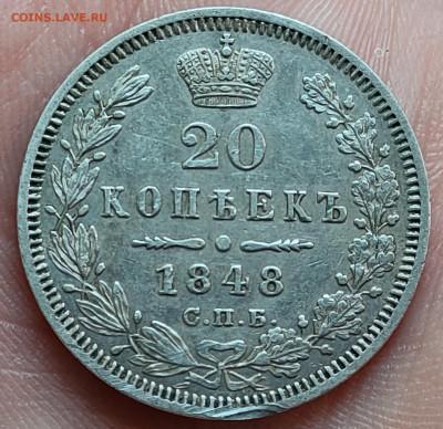 20 копеек 1848 старый тип - 1