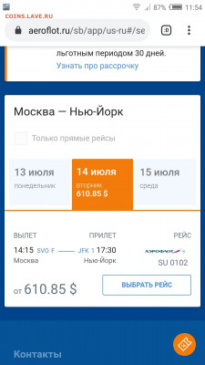 Про СССР - Screenshot_2020-07-11-11-54-55