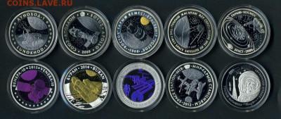 Монеты в необычном цвете - kazakhstan_10_monet_serii_kosmos_2006_2015_god