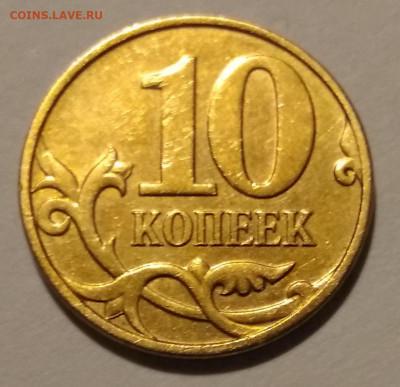 10 копеек 2010 М шт Б3 Редкая - IMG_20200713_210641