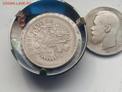 Серебро Н2 на оценку - IMG_20200714_082632