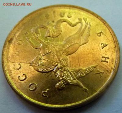 Бракованные монеты - 8-P1330190.JPG