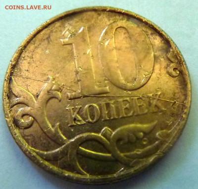 Бракованные монеты - 4-P1330170.JPG