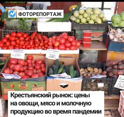 Цены на рынке.Якутск. - 20200716_123800