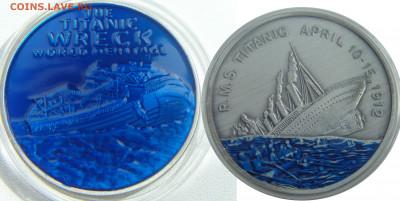 Монеты с Корабликами - затонувший титаник