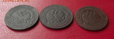 2 копейки 1901,1905,1906гг. до 22.07.20г. до 22-00 - DSCF8575.JPG