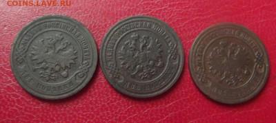 2 копейки 1901,1905,1906гг. до 22.07.20г. до 22-00 - DSCF8572.JPG