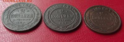 2 копейки 1901,1905,1906гг. до 22.07.20г. до 22-00 - DSCF8569.JPG