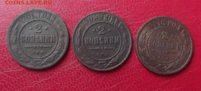 2 копейки 1901,1905,1906гг. до 22.07.20г. до 22-00 - DSCF8567.JPG
