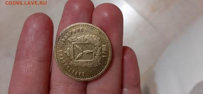 Помогите определить монету. - 20200717_000407