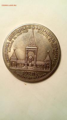 рубль 1898 (дворик) - IMG_20130108_043330