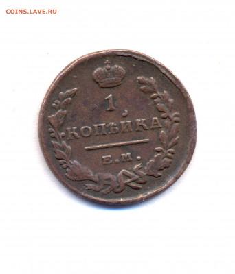 Копейка  1813 (?) г. - изображения 005