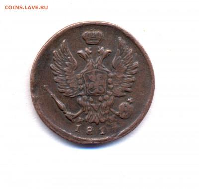 Копейка  1813 (?) г. - изображения 007