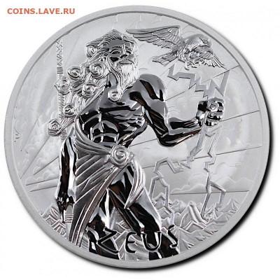 Серебряные инвестиционные монеты - Zeus