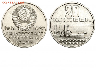 Странный монетовидный предмет - 20 копеек 1967ю