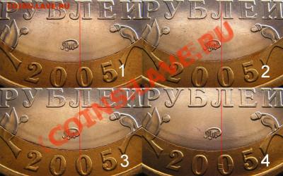 Разновидности 10 рублей 2005 Москва. - москва в1, в2, в3, в4..JPG