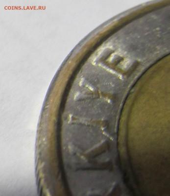 Турция 1 лира 2005 с жёлтым кольцом. - IMG_5391.JPG