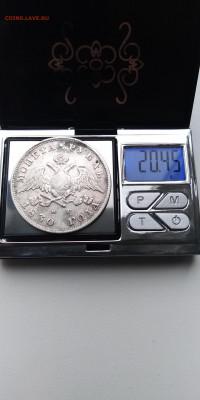1 рубль 1830 определение подлинности - IMG_20200723_165920