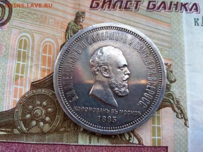 Рубль Коронация 1883 год - IMG_20200723_124055