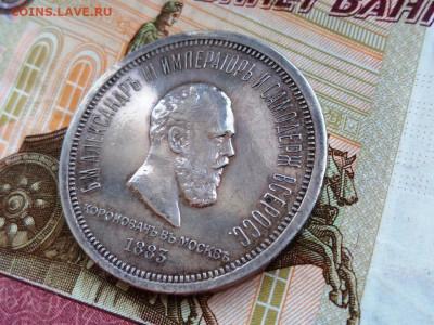 Рубль Коронация 1883 год - IMG_20200723_124117